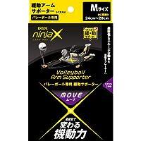D&M(ディーエム) ninjaX バレーボール アームサポーター ムーブ用(1ペア入り) 日本製 L