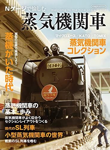 Nゲージで愉しむ蒸気機関車 (イカロス・ムック)