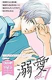 溺愛 別フレ×デザートワンテーマコレクション vol.7 (デザートコミックス)