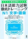絶対合格! 日本語能力試験 徹底トレーニング N1 文字・語彙 Zettai Goukaku! Tettei Toreeningu Nihongo Nouryoku Shiken N1 Characters & Vocabulary