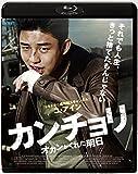 カンチョリ オカンがくれた明日 [Blu-ray] image
