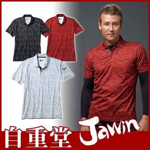 自重堂 Jawin 半袖ポロシャツ 55334 レッドカモフラ Sサイズ
