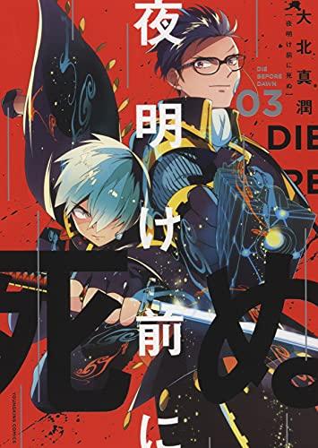 夜明け前に死ぬ 3 (3巻) (ヤングキングコミックス)