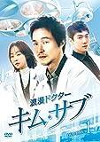 浪漫ドクター キム・サブ DVD-BOX1[PCBE-63720][DVD]