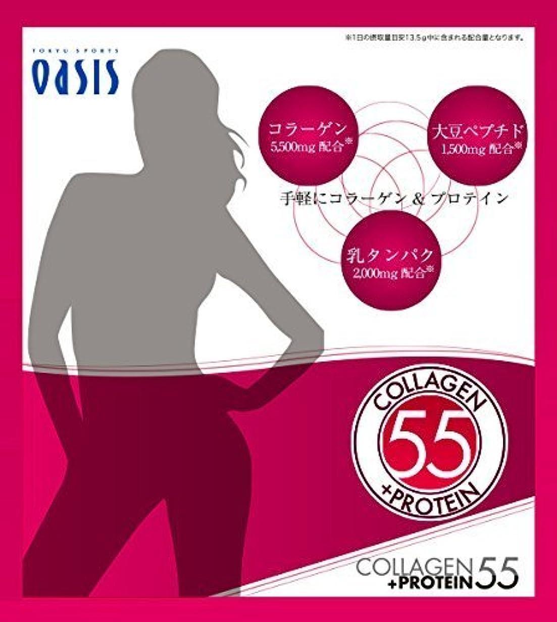 民主党傑出した処分した東急スポーツオアシス COLLAGEN+PROTEIN55(コラーゲン プラス プロテイン55)コラーゲン55