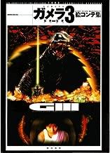 Gamera 3 false god (Iris) awakening Storyboards (1999) ISBN: 4877770038 [Japanese Import]