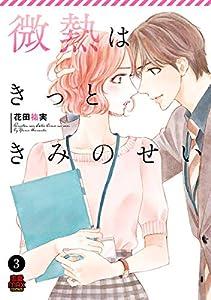 微熱はきっときみのせい 3 (MIU 恋愛MAX COMICS)