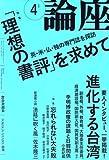 論座 2008年 04月号 [雑誌]