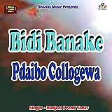 Bidi Banake Pdaibo Collogewa