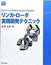 リンカ・ローダ実践開発テクニック : 実行ファイルを作成するために必須の技術