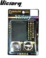 国産本牛革 革巻きビクトリー 編み上げハンドルカバー ブラック Lサイズ・VA-3