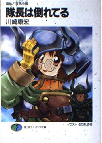 隊長は倒れてる―進め!双角小隊(ロング・ホーンズ) (富士見ファンタジア文庫)