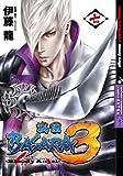 戦国BASARA3ーBloody Angelー 7 (少年チャンピオン・コミックスエクストラ)