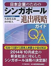 日本企業のための シンガポール進出戦略ガイドQ&A