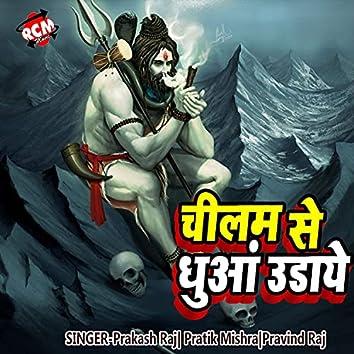 Chilam Se Dhua Uraye (Kanwar Bhajan)