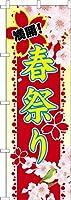 既製品のぼり旗 「春祭り2」 短納期 高品質デザイン 600mm×1,800mm のぼり