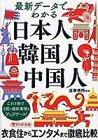 最新データでわかる 日本人・韓国人・中国人 (PHP文庫)