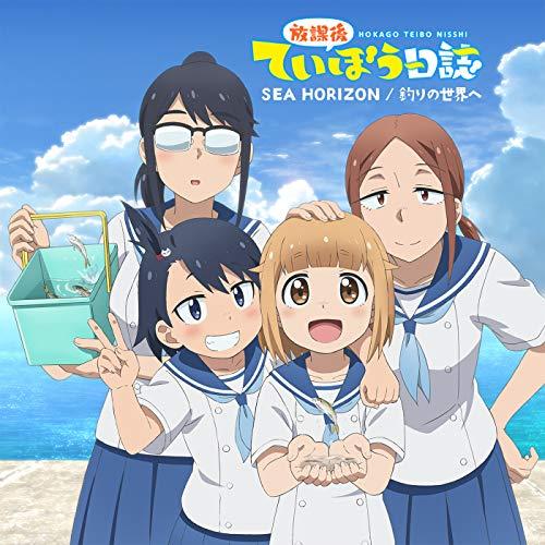 TVアニメ「放課後ていぼう日誌」OP/EDシングル「SEA HORIZON /釣りの世界へ」