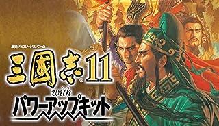 三國志11 with パワーアップキット オンラインコード版