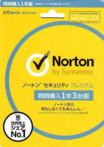ノートン セキュリティ プレミアム 1年3台版YAMADAエディション(最新) [並行輸入品]