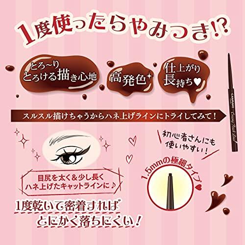 キャンメイククリーミータッチライナー02ミディアムブラウン単品0.08g
