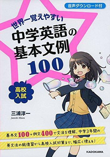 世界一覚えやすい中学英語の基本文例100
