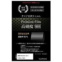 メディアカバーマーケット 【強化ガラスと同等 高硬度9Hフィルム】キャノン PowerShot G3 X [ 83mm x 53mm ]機種 対応商品