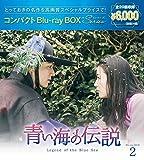 青い海の伝説 コンパクトBlu-ray BOX2[Blu-ray/ブルーレイ]