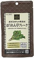 ホワイトフォックス プレミックス お野菜フレーク ほうれん草 25g