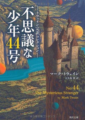 トウェイン完訳コレクション 不思議な少年44号 (角川文庫)の詳細を見る