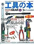 工具の本 憧れの欧州ファクトリー探訪&最新ツール厳選 (Gakken Mook FACTORY MAGAZINE GEAR v)