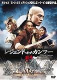酔拳 レジェンド・オブ・カンフー [DVD] image