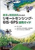 農業と環境調査のためのリモートセンシング・GIS・GPS活用ガイド