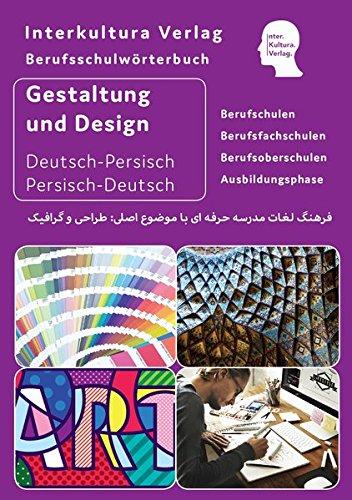 Interkultura Berufsschulwörterbuch für Gestaltung und Design: Deutsch-Persisch (Berufsschulwörterbuch / Deutsch-Persisch / Dari)