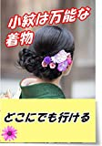 Isnt Komon a versatile kimono (Japanese Edition)