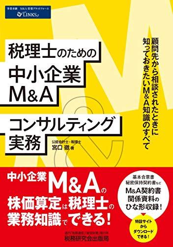 税理士のための中小企業M&Aコンサルティング実務の詳細を見る