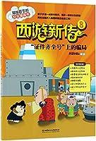 西游新传(8证件齐全号上的骗局)/写给孩子的安全漫画书