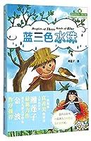 四叶草丛书·第三辑:蓝三色水珠