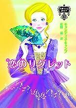 恋のリグレット 伯爵夫人の縁結び Ⅳ (mirabooks)