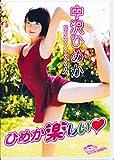 新品 中沢ひめか DVD 「ひめか楽しい」 東京文化出版
