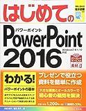 はじめてのPowerPoint2016 (BASIC MASTER SERIES)