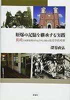 原爆の記憶を継承する実践: 長崎の被爆遺構保存と平和活動の社会学的考察
