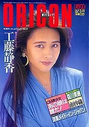 オリコン・ウィークリー 1991年 3月11日号 No.592