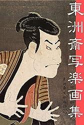 東洲斎写楽