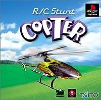 R/Cスタントコプター