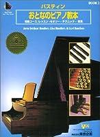 バスティン・おとなのピアノ教本 2(KP2BJ)