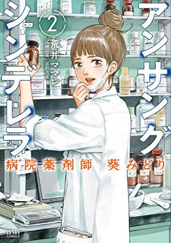 アンサングシンデレラ 病院薬剤師 葵みどり 2巻 (ゼノンコミックス)
