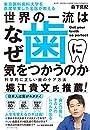 東京医科歯科大学を首席卒業した名医が教える 世界の一流はなぜ歯に気をつかうのか――科学的に正しい歯のケア方法