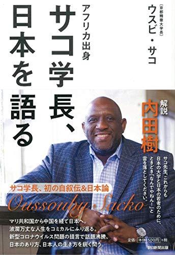 アフリカ出身 サコ学長、日本を語る