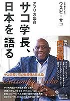 アフリカ出身者として初めて日本の大学の学長に就任。ウスビ・サコ氏による初の自叙伝